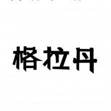 格拉丹帐篷(广州)有限公司
