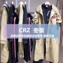 上海一线品牌播旗下品牌CRZ秋冬装品牌女装库存折扣尾货走份批发