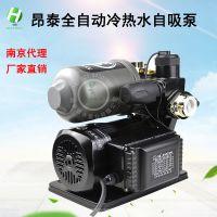 昂泰全自动冷热水自吸增压泵家用自来水水井太阳能热水器加压