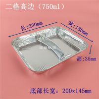 二格饭盒双格外卖打包餐盒 230宏燊750ml /1000ml一次性铝箔餐盒配盖可定制logo