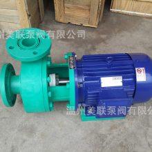 FP80-30D  PP聚丙烯塑料泵  塑料水泵  耐腐蚀塑料泵