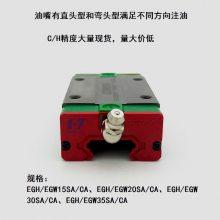 上银直线导轨滑块 上银线轨滑块自动化直线滑轨滑块EGH15CA低价促销