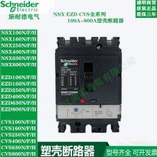***施耐德塑壳断路器NSX100N TMD 3P 100A160A 250F 4P