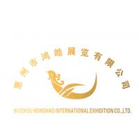 惠州市鸿皓展览有限公司