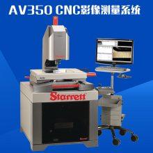 美国施泰力Starrett高精度影像测量仪AV350 CNC二次元影像仪轮廓投影仪光二维影像