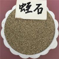 河北灵寿供应膨胀蛭石粉,育苗蛭石,隔离保温蛭石