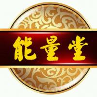深圳市能量堂文化创意有限公司