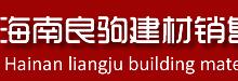 海南良驹建材销售有限公司