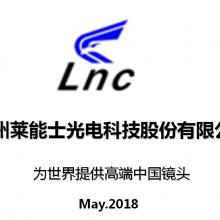苏州莱能士光电科技股份有限公司