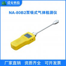 诺安 一氧化碳检测仪 NA-80B2 环氧乙烷检测仪 过氧化氢检测仪 氮氧化物检测仪