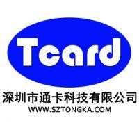深圳市通卡科技有限公司