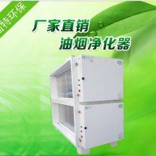 东莞品牌油烟净化器,低空排放油烟净化设备,可通过环评检测