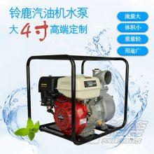 供应4寸铃鹿牌汽油机水泵