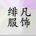 深圳市绯凡服饰有限公司