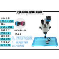 45B1体视电子显微镜7-45倍带led光源解剖镜显微镜手机维修电路板