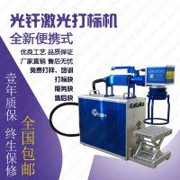 激光打标机厂家直销进口激光打标机20瓦 金属光纤激光镭雕机