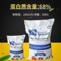 蛋白含量68%超级秘鲁蒸汽干燥鱼粉 饲料级秘鲁原装进口鱼粉饲料 港口直销
