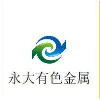 武汉永大有色金属材料有限公司