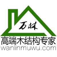 河南万林木业有限公司