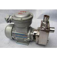 40SFBX-18不锈钢防爆自吸泵 小型防爆自吸油泵