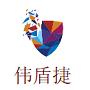 武汉伟盾捷自动门控设备有限公司