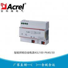 安科瑞智能照明总线电源 智能照明供电电源ASL100-P640/30