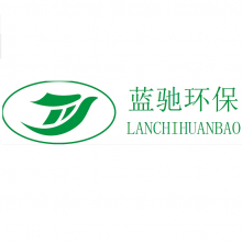 青岛蓝驰环保科技有限公司