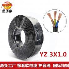 金环宇电线电缆YZ 3*1平方 三芯橡胶护套软电缆?橡套电缆?移动电缆
