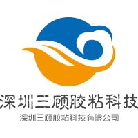 深圳三顾胶粘科技有限公司