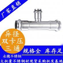 专业制造国标316L双卡压不锈钢管管件不锈钢DN50卡压式三通|