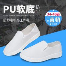 PU加厚蓝色软底防静电四孔鞋白色无尘车间洁净鞋净化防护鞋厂家