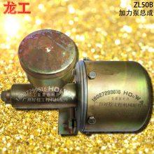 LonKing/龍工ZL50B鏟車剎車助力泵_龍工50鏟車加力泵