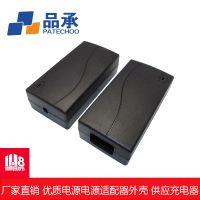厂家直销 优质电源适配器外壳套料 电源外壳 塑胶外壳底盖面盖