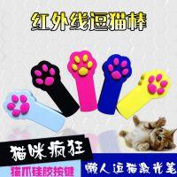 猫猫玩具 激光逗猫棒 猫咪玩具 逗猫 逗狗笔猫咪玩具 红外线逗猫