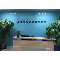 上海皖屹实业有限公司