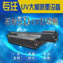 佛山石材UV大板喷墨设备安德生UV平板打印机直销