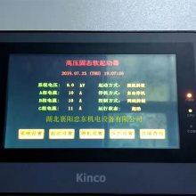 10KV6KV高压固态软启动柜价格和产品性能解析