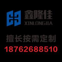无锡鑫隆佳不锈钢制品有限公司