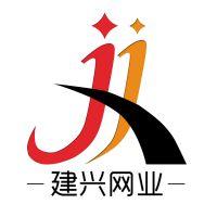 安平县建兴网业制品有限公司