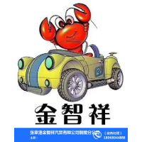 张家港金智祥汽贸有限公司铜陵分公司