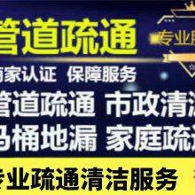 厕所堵了怎么办 广州专业疏通1501759 2206
