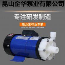 企华微型磁力循环驱动泵,MP-180W 220V耐酸碱耐腐蚀化工泵磁力泵