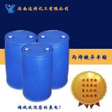直销现货丙烯酸异辛酯 国标99.5%工业级丙烯酸-2-乙基己酯 量大价优