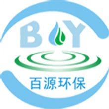 河南百源环保科技有限公司