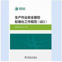 生产作业安全管控标准化工作规范(试行)