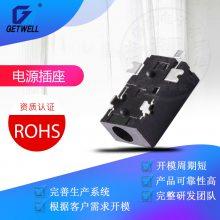 广州DC电源插座生产厂家 泰威电子批发点读机直流电源插座