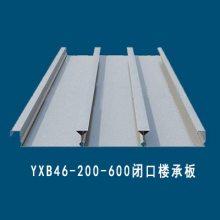 YXB46-200-600闭口楼承板-Q355材质闭口压型钢楼承板_宝矿洲际商务中心选用闭口压型钢板