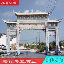 江西石材门楼厂家 大理石乡村标志建筑石牌楼石雕大门牌坊