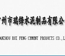 广州市瑞锋水泥制品有限公司