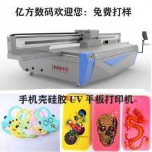 工艺品打印机 直销高牢度小奶瓶图案uv数码彩印机 彩印手机壳平板机